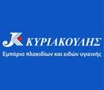 Kyriakoulis logo 01 250x250